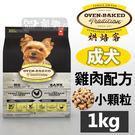 烘焙客狗糧1kg(同品項-小顆粒)