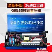 逆變器32大管老牌子多功能智能機頭大功率省電12v電子升壓轉換器 NMS陽光好物