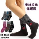 安哥拉毛 裏起毛保暖襪 止滑 超厚保暖 Hwa Yu 寶立昌
