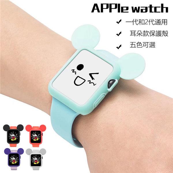 蘋果 Apple watch 38MM 耳朵款 錶帶 保護殼 一代和二代 手錶 通用款 造型 可愛 裱框