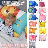 美國Milo&Gabby 動物好朋友-超細纖維防璊大枕心+大枕頭套