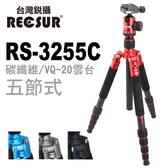 RECSUR 台灣銳攝 台腳五號 RS-3255C+VQ-20 五節碳纖三腳架-紅