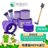 【南紡購物中心】綠綠好日 後置 HEPA濾心 適 Dyson戴森 V6 V7 V8 V10 V11 SV12