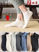 全館85折襪子男短襪船襪夏季薄款素色淺口低幫隱形短筒純棉男士棉襪 7雙裝