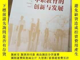 二手書博民逛書店罕見中職教育的創新與發展Y14961 見圖 上海教育出版社 出版