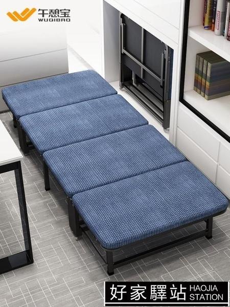 摺疊床單人辦公室午休簡易家用躺椅午睡陪護行軍床便攜板式四折床