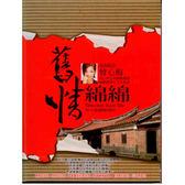 舊情綿綿 曾心梅 林文隆CD (12片裝)