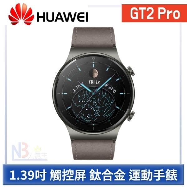 【5月限時促,送22.5W快充組】華為 Huawei Watch GT2 Pro 1.39吋手錶 時尚款 星雲灰