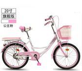 自行車男女式通勤單車城市復古代步輕便成人公主學生淑女車 愛麗絲精品igo