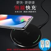 台灣現貨 圓盤無線充電板 無線充電 接收器 支援快充 充電不發燙 纖薄設計 帶殼可充電