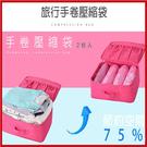 旅行手壓式手捲真空壓縮袋2入 防水衣物收納袋 3種尺寸【AE16110】99愛買小舖