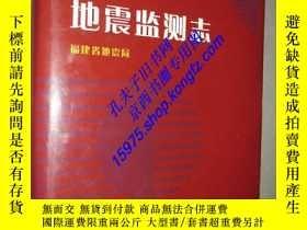 二手書博民逛書店罕見福建省地震監測志15975 史粦華主編 地震出版社 ISBN