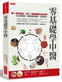 零基礎學中醫:第一本把氣血、五行、陰陽視覺化的基礎手冊,自己找病因、醫病順暢...