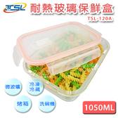 【富樂屋】新潮流耐熱玻璃保鮮盒TSL 120A