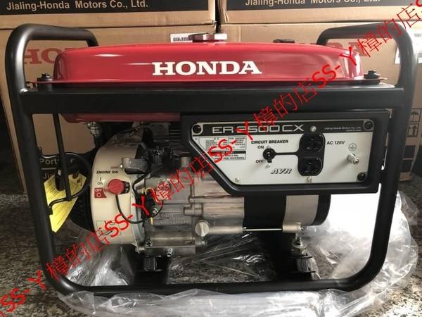 發電機 2500瓦 HONDA 本田 ER2500CX 自動電壓調整 AVR