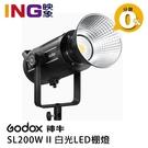 【24期0利率】GODOX 神牛 SL200W II 白光LED棚燈 開年公司貨 遙控器另購 口袋燈 外拍棚燈 閃光燈 閃燈