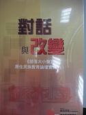 【書寶二手書T2/社會_CDF】對話與改變(部落大小聲)原住民族教育論壇實錄_上下合售