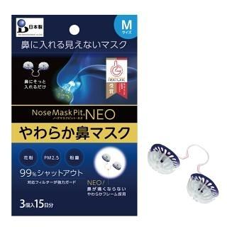 Nose Mask Pit NEO柔軟型隱形口罩 (3入裝/PM2.5對應)(M尺寸)