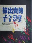 【書寶二手書T1/政治_OCZ】被出賣的台灣_柯喬治