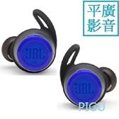平廣 送袋 JBL Reflect Flow 藍色 耳機 真無線 台灣公司貨保1年 耳道式 快充 最長續30小時
