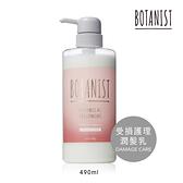 BOTANIST 植物性春櫻潤髮乳(受損護理型) 櫻花&覆盆莓490g