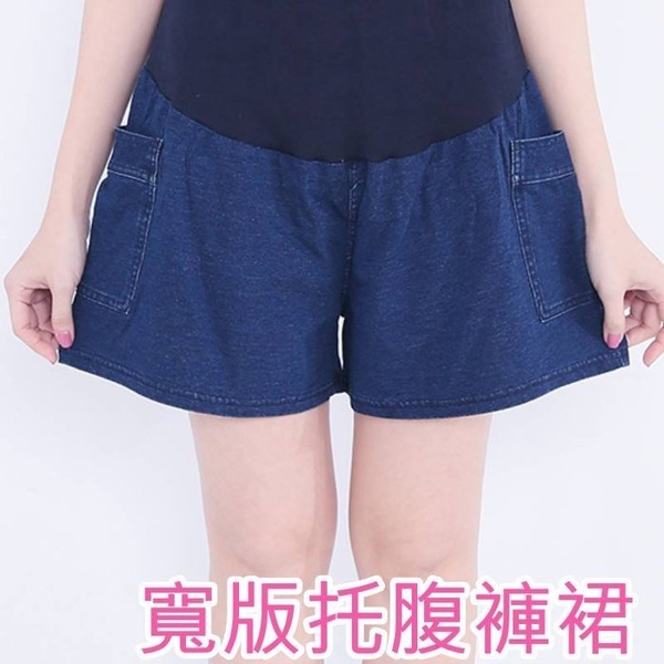 漂亮小媽咪 孕婦托腹褲裙 【P7709GU】 牛仔 高腰 托腹 短褲 孕婦裝 牛仔短褲 休閒短褲 托腹短褲