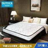 5尺 床墊 獨立筒 5尺雙人床墊【Outoca 奧得卡】