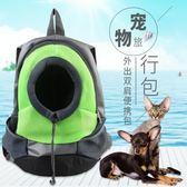 寵物包多功能摺疊雙肩包貓咪貓包外出便攜狗包旅行包狗狗背包透氣 智能生活館