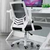 電腦椅家用懶人辦公椅升降轉椅簡約座椅學生宿舍靠背現代椅子LZ2924【viki菈菈】