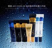 【全年最低】韓國 AHC HYDRA B5 玻尿酸系列保養七件組◎花町愛漂亮◎LA