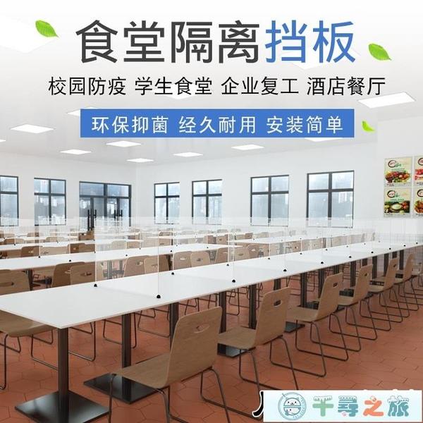 食堂防疫餐桌吃飯分隔板幼兒園防疫情隔離板餐廳用餐塑料透明擋板【千尋】