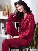 性感睡衣 睡衣女春秋長袖薄款性感韓版開衫夏季冰絲女士家居服絲綢套裝大碼 傾城小鋪