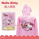 【雨眾不同】三麗鷗 Hello Kitty 凱蒂貓 成人雨衣 大愛心點點 粉紅