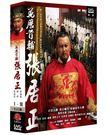 萬歷首輔張居正 上套 DVD ( 唐國強/梅婷/馮遠征/智一桐/巫剛 )