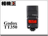 ★相機王★神牛 Godox TT350S 閃光燈〔Sony版〕TT350 公司貨