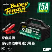 【Battery Tender】 BT15000汽機車電瓶充電器/免拆電池充電/全自動/12V15A/越野車/除草機
