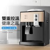 現貨 飲水機 自動飲水機 冷熱製飲水機 迷你小型節能開水機 小型家用 製冷制熱