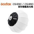 【EC數位】GODOX 神牛 CS-85D 85CM 燈籠球柔光罩 球形控光箱 保榮卡口 快速拆卸