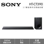 SONY 2.1聲道 HT-CT390 300W喇叭劇院組