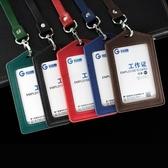 識別證真皮證件卡套帶掛繩真皮工作證胸牌員工識別證件卡工作牌廠牌吊繩定制 聖誕交換禮物