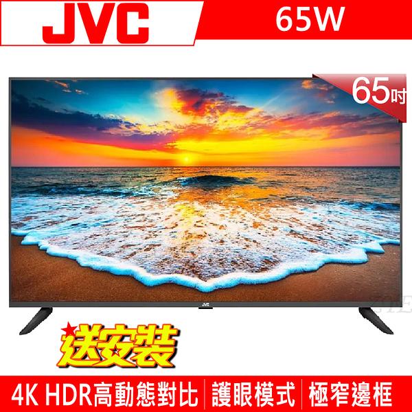 《促銷+送安裝》JVC瑞軒 65吋65W 4K 非聯網液晶顯示器(不支援數位電視接收器)