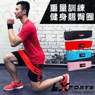 LEXPORTS 重量訓練健身翹臀圈-2入