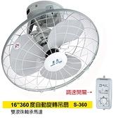 東亮16吋360度旋轉吊扇 S-360