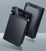 硬碟外接盒  綠聯硬盤盒3.5/2.5英寸通用usb3.0台式機筆記本電腦外置sata讀取器保護殼底座 雙十二