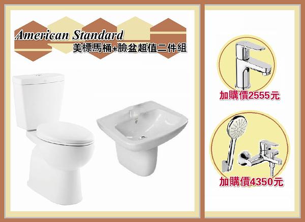 【麗室衛浴】AMERICAN STANDARD美標 馬桶+臉盆 超值二件衛浴組合