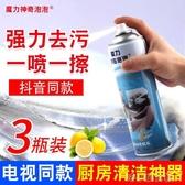 3瓶魔力神奇泡泡強力去污多功能泡沫清潔劑萬能廚房油污 『洛小仙女鞋』