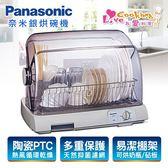 Panasonic國際牌 烘碗機 FD-S50F