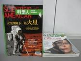 【書寶二手書T8/雜誌期刊_RHV】科學人_81~89期間_共6本合售_太空探險下一站火星等