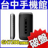 【台中手機館】GPLUS  GH7200(相機版) 大字體 大鈴聲 雙卡雙待 3G折疊 銀髮族 老人機 孝親機