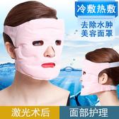 冷敷面罩熱敷 面部微整激光術後去水腫面膜伴侶美容面罩過敏曬傷 新北購物城